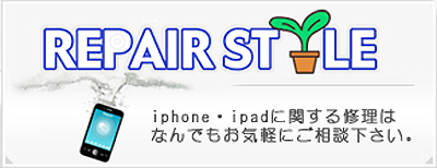 iphone/ipadの修理・点検リペアスタイル