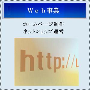 WEB事業-ホームページ制作やドメイン・サーバー取得代行、ネットショップ運営