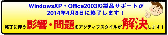 WindowsXP・Office2003の製品サポート終了に伴う影響・問題をアクティブスタイルが解決致します