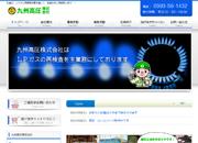 九州高圧株式会社