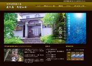 世界自然遺産の屋久島でゆった自然を感じませんか